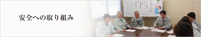 管路調査、補修工事に関する安全対策及び安全への取り組み|「扇矢工事株式会社」