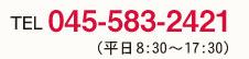 TEL 045-583-2421(平日8:30~17:30)