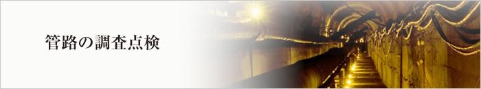 電力管路、各種配管の点検調査について