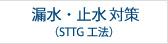 漏水・止水工事(STTG工法)