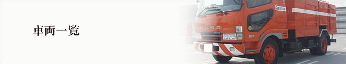 電力管路、各種管路の調査、点検、補修を支える弊社保有特殊車両|「扇矢工事株式会社」